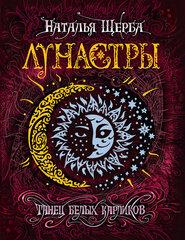 Щерба Лунастры 4 Танец белых карликов kaina ir informacija | Fantastinės, mistinės knygos | pigu.lt