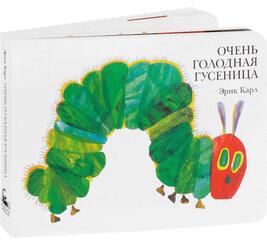 Очень голодная гусеница kaina ir informacija   Knygos mažiesiems   pigu.lt